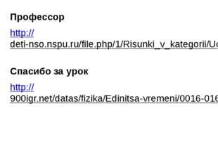 Профессор http://deti-nso.nspu.ru/file.php/1/Risunki_v_kategorii/Uchiteljam_1