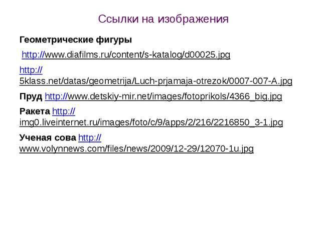 Ссылки на изображения Геометрические фигуры http://www.diafilms.ru/content/s-...