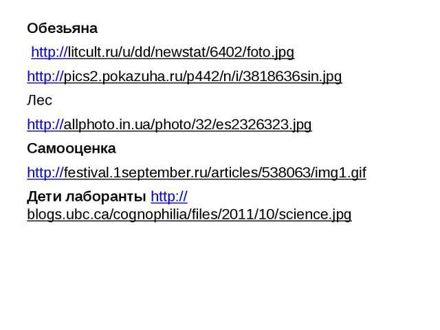 Обезьяна http://litcult.ru/u/dd/newstat/6402/foto.jpg http://pics2.pokazuha.r...