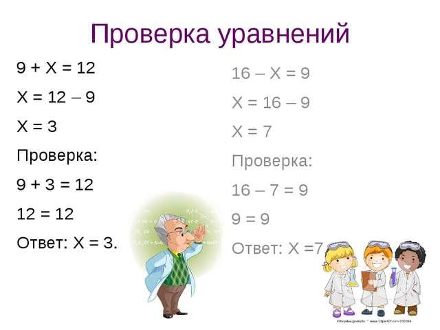 Проверка уравнений 9 + X = 12 X = 12 – 9 X = 3 Проверка: 9 + 3 = 12 12 = 12 О...