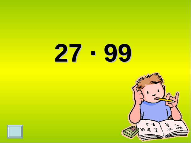 27 ∙ 99