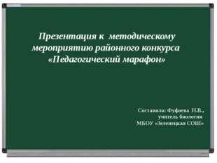Презентация к методическому мероприятию районного конкурса «Педагогический м