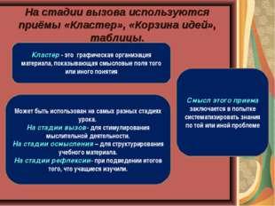 На стадии вызова используются приёмы «Кластер», «Корзина идей», таблицы. Клас