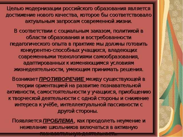 Целью модернизации российского образования является достижение нового качеств...