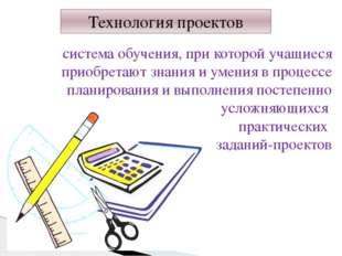 Технология проектов система обучения, при которой учащиеся приобретают знания