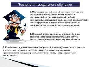 Технология модульного обучения 1. Обучающийся с небольшой помощью учителя или