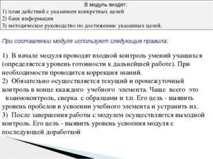 В модуль входят: 1) план действий с указанием конкретных целей 2) банк информ