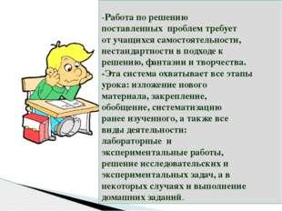 -Работа по решению поставленных проблем требует от учащихся самостоятельност