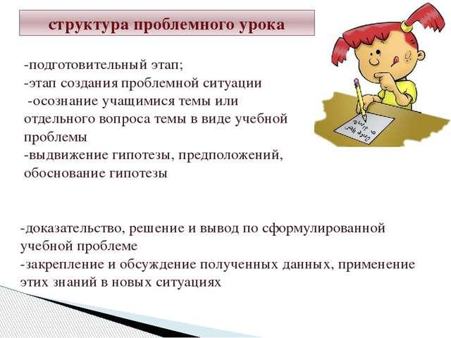 структура проблемного урока -подготовительный этап; -этап создания проблемной...