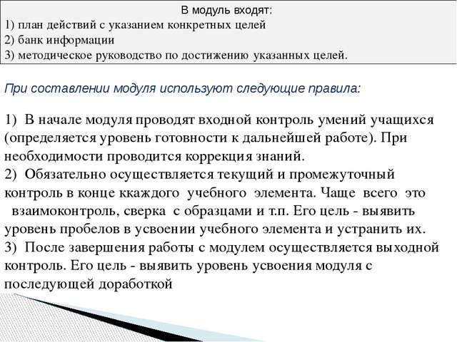 В модуль входят: 1) план действий с указанием конкретных целей 2) банк информ...