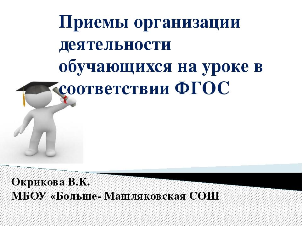 Приемы организации деятельности обучающихся на уроке в соответствии ФГОС Окри...