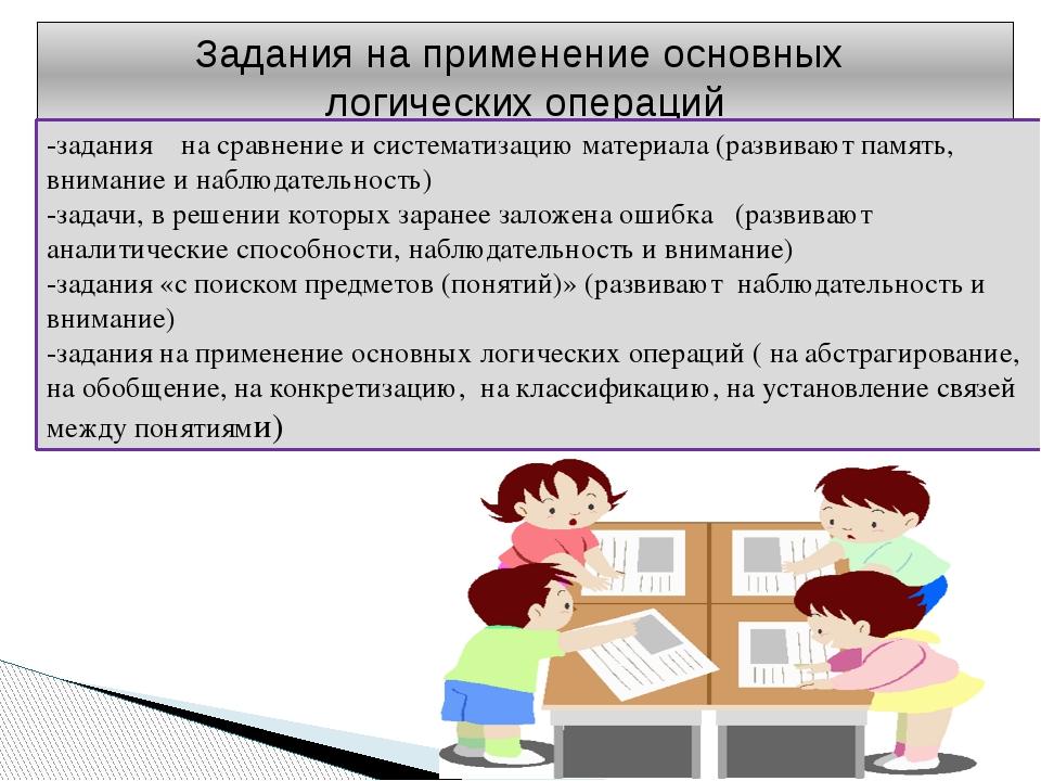 Задания на применение основных логических операций -задания на сравнение и си...