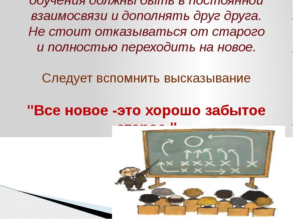 Традиционные и инновационные методы обучения должны быть в постоянной взаимо...