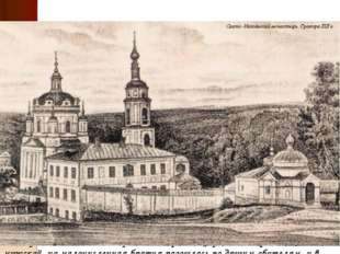В 1918 г. монастырь был закрыт. С 26 декабря по 8 января местная Чрезвычайная