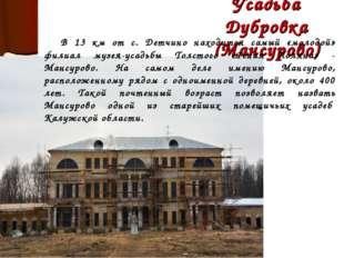 Усадьба Дубровка (Мансурово) В 13 км от с. Детчино находится самый «молодой»