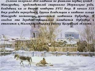 Селение получило своё название по фамилии первых хозяев - Мансуровых, предст