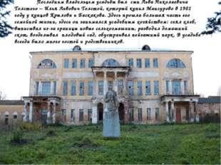 Последним владельцем усадьбы был сын Льва Николаевича Толстого – Илья Львов
