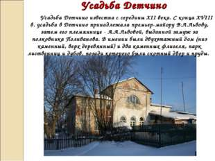 Усадьба Детчино Усадьба Детчино известна с середины XII века. С конца XVIII