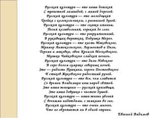 Русская культура — это наша детская С трепетной лампадой, с мамой дорогой. Ру