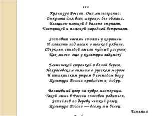 *** Культура России. Она многогранна. Открыта для всех широко, без обмана. И