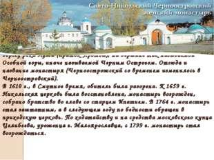 Монастырь был создан в конце XVI в. на месте церкви, построенной князьями Обо