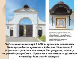 Под стенами монастыря в1812г.произошло знаменитое Малоярославецкое сражени
