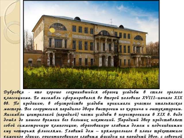 Дубровка - это хорошо сохранившийся образец усадьбы в стиле зрелого классици...