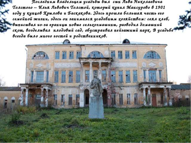 Последним владельцем усадьбы был сын Льва Николаевича Толстого – Илья Львов...