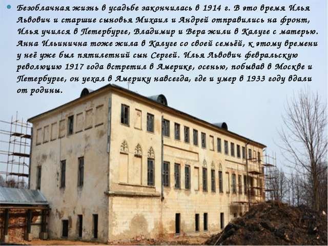 Безоблачная жизнь в усадьбе закончилась в1914 г. В это время Илья Львович и...