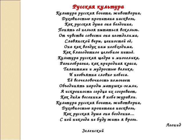 Русская культура Культура русская богата, животворна, Духовностью пропитана...