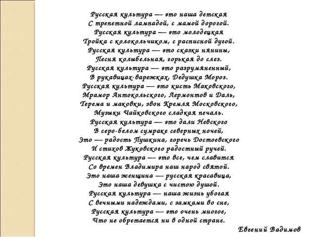 Русская культура — это наша детская С трепетной лампадой, с мамой дорогой. Ру...