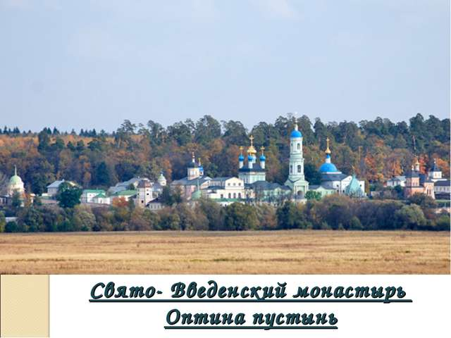 Свято- Введенский монастырь Оптина пустынь
