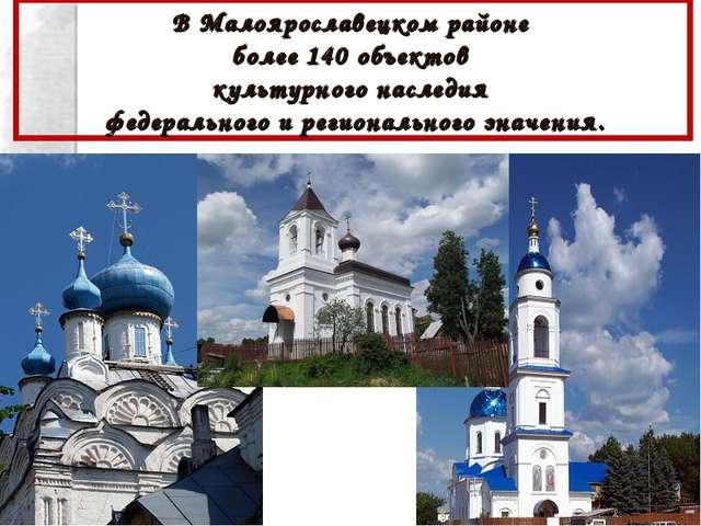 В Малоярославецком районе более 140 объектов культурного наследия федеральног...