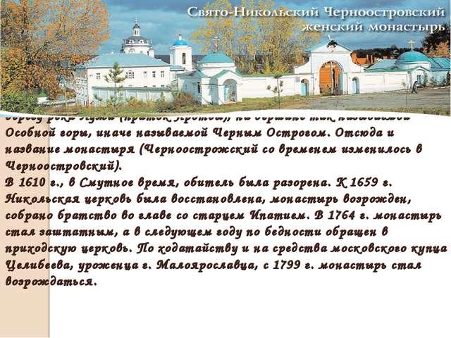 Монастырь был создан в конце XVI в. на месте церкви, построенной князьями Обо...