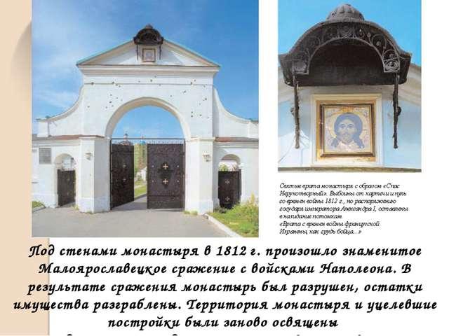 Под стенами монастыря в1812г.произошло знаменитое Малоярославецкое сражени...