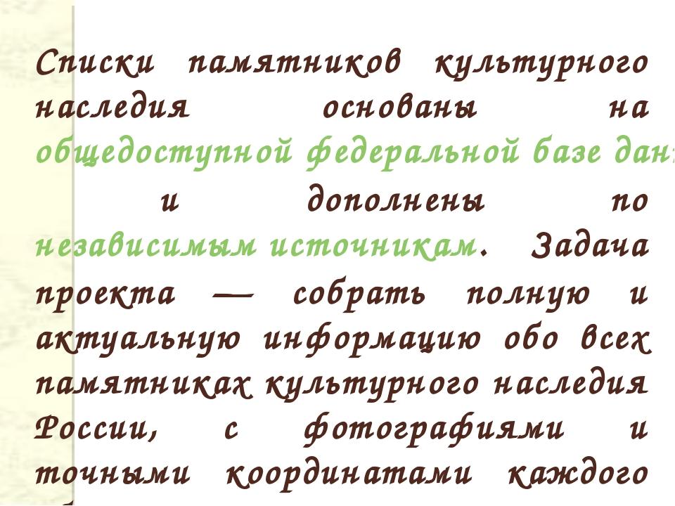 Списки памятников культурного наследия основаны на общедоступной федеральной...