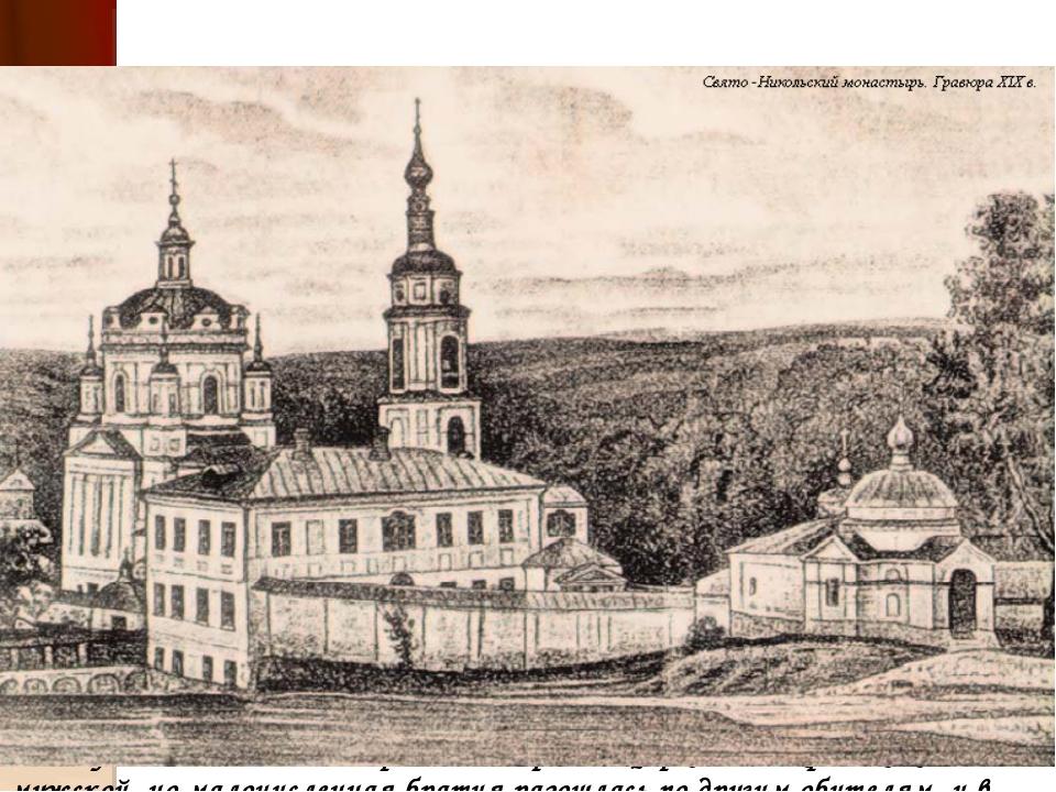В 1918 г. монастырь был закрыт. С 26 декабря по 8 января местная Чрезвычайная...