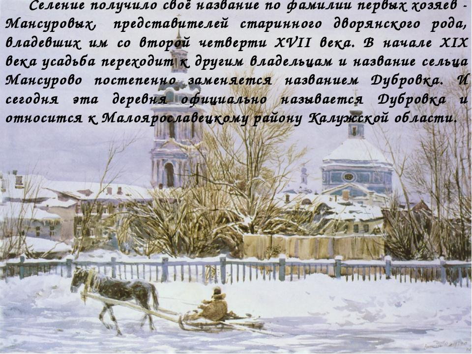 Селение получило своё название по фамилии первых хозяев - Мансуровых, предст...