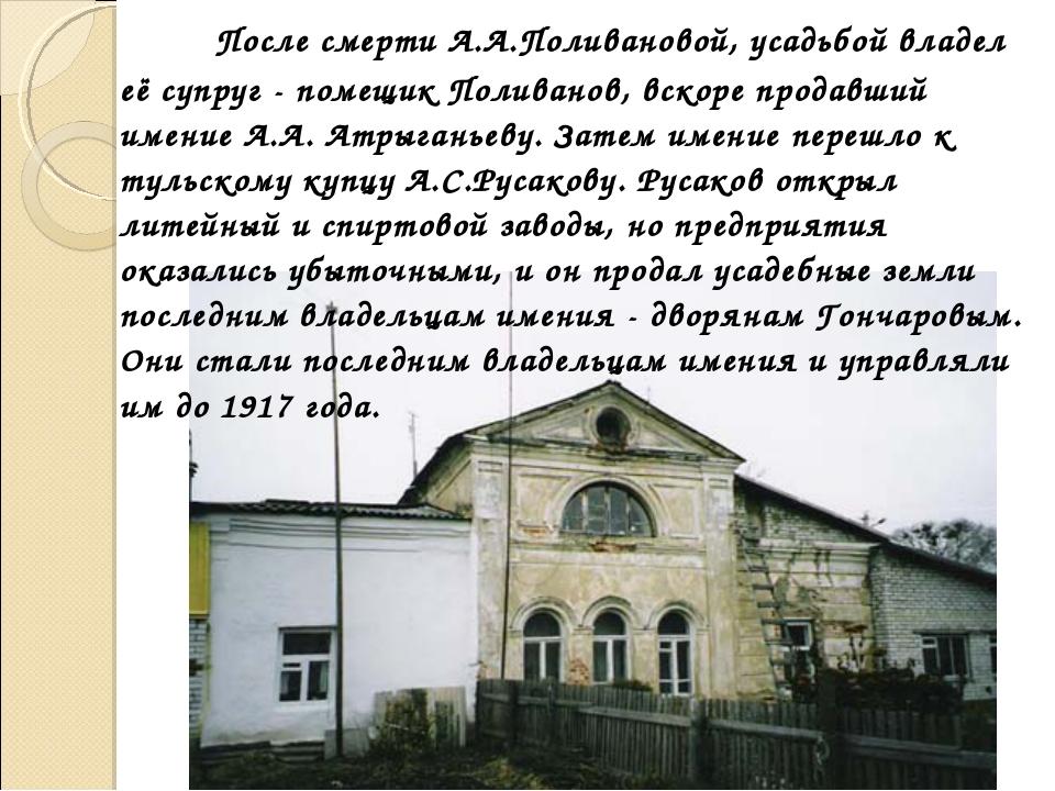 После смерти А.А.Поливановой, усадьбой владел её супруг - помещик Поливанов,...