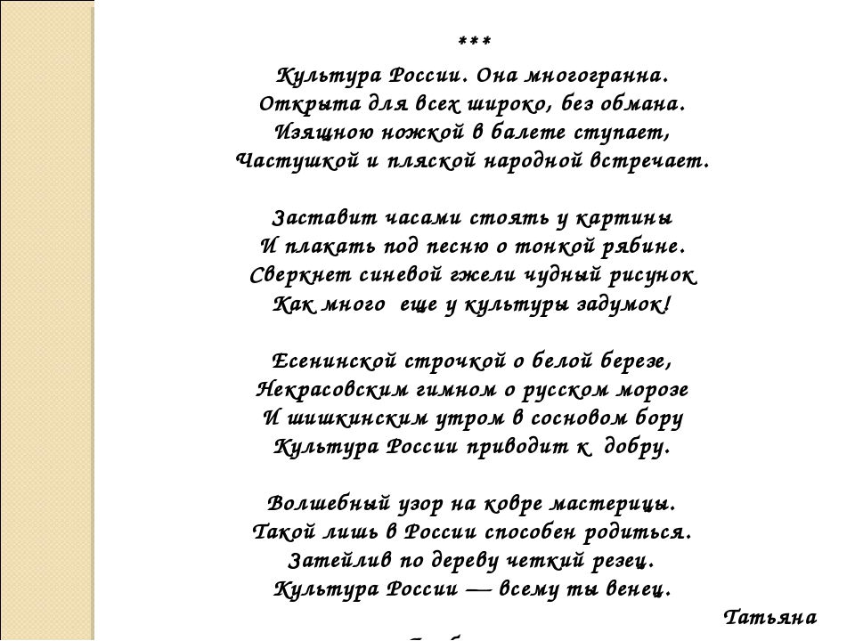 *** Культура России. Она многогранна. Открыта для всех широко, без обмана. И...