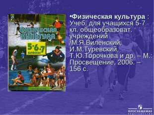 Физическая культура : Учеб. для учащихся 5-7 кл. общеобразоват. учреждений /М