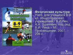 Физическая культура : Учеб. для учащихся 8-9 кл. общеобразоват. учреждений /