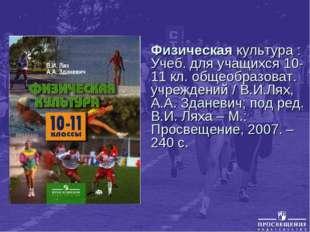 Физическая культура : Учеб. для учащихся 10-11 кл. общеобразоват. учреждений