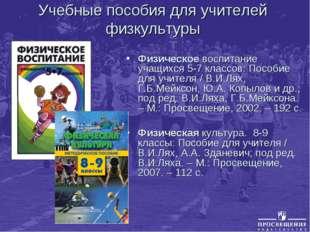 Учебные пособия для учителей физкультуры Физическое воспитание учащихся 5-7 к