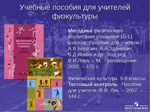 Учебные пособия для учителей физкультуры Методика физического воспитания учащ