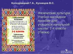 Колодницкий Г.А., Кузнецов В.С. Физическая культура: Учебно-наглядное пособие