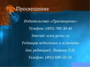 Издательство «Просвещение» Телефон: (495) 789-30-40 Internet: www.prosv.ru Ре