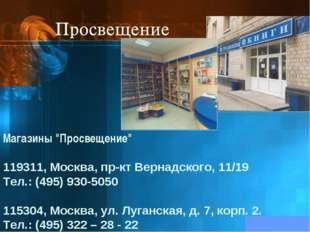 """Магазины """"Просвещение"""" 119311, Москва, пр-кт Вернадского, 11/19 Тел.: (495) 9"""