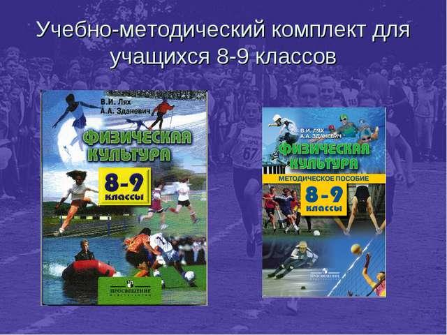 Учебно-методический комплект для учащихся 8-9 классов