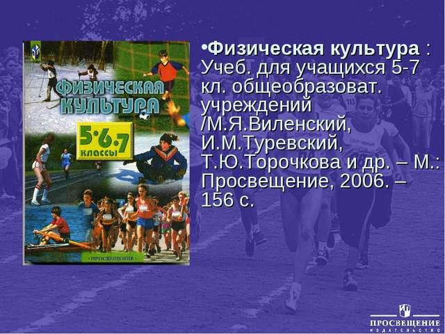 Физическая культура : Учеб. для учащихся 5-7 кл. общеобразоват. учреждений /М...
